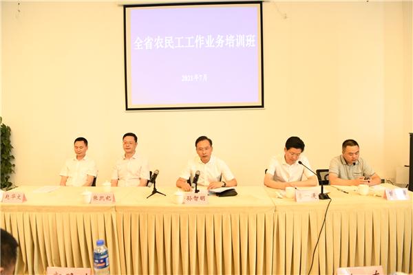全省农民工工作业务培训班在成都举办