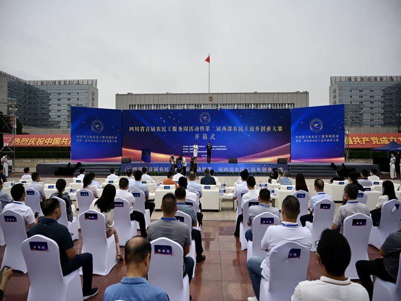 四川省首届农民工服务周活动暨第二届西部农民工返乡创业大赛在资阳市隆重开幕